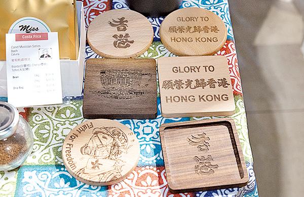 荔枝角D2 Place「香城年宵 新年市集」有不少與「反送中」運動相關的產品展銷。(王偉明/大紀元)