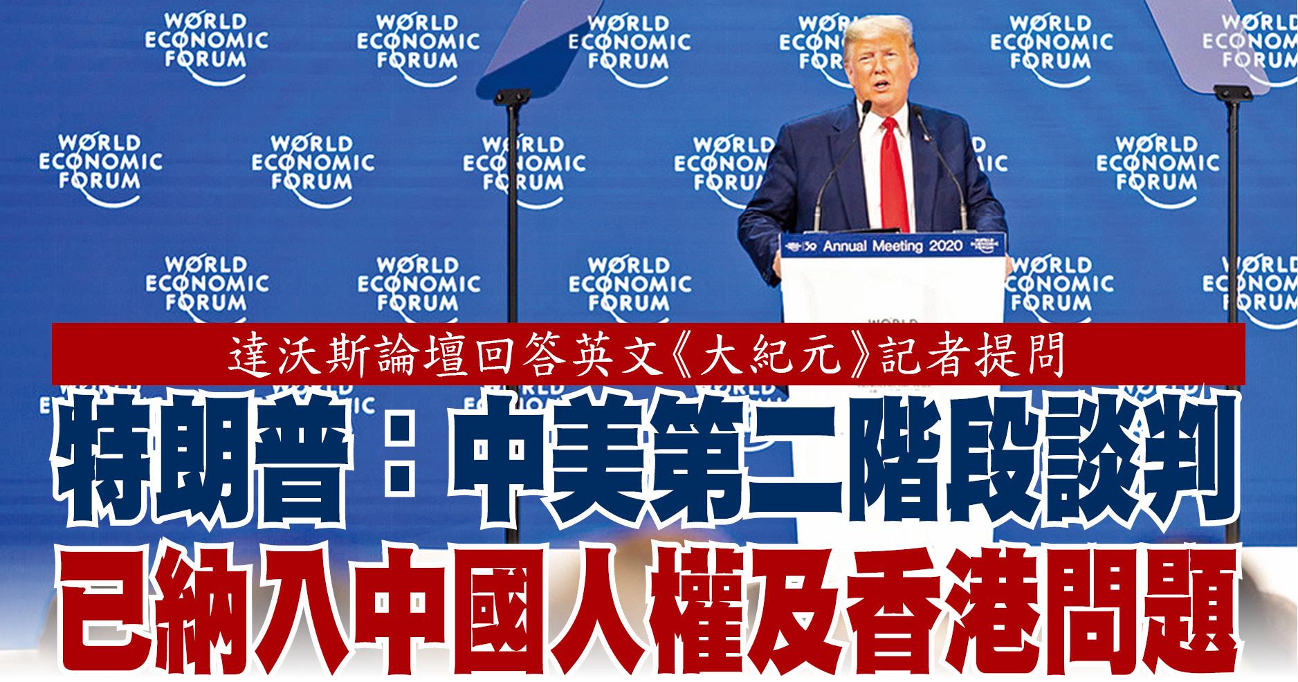 特朗普總統1月21日在WEF年會發表演說。(Getty Images)