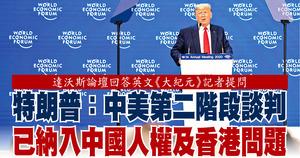 特朗普:中美第二階段談判 已納入中國人權及香港問題