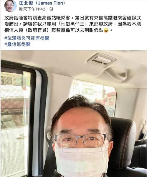 肺炎確診患者乘高鐵抵港  田北俊狠批政府低智慧