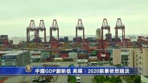 【禁聞】中國GDP創新低 美媒:2020前景依然暗淡
