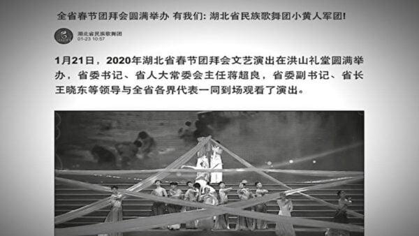 武漢市舉辦了一場2020年新年團拜會,引發輿論譴責。(網絡截圖)