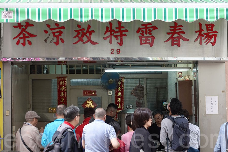 百年老店楊春雷特效涼茶今日最後一天營業,前來購買涼茶的客人絡繹不絕。(曾蓮/大紀元)