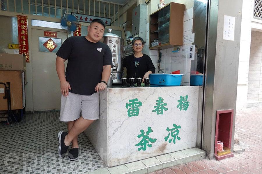 楊春雷特效涼茶舖負責人楊文佳的妹妹楊翊鈴(右)和侄子楊顯倫今日在店內幫忙,招呼最後一批客人。(曾蓮/大紀元)