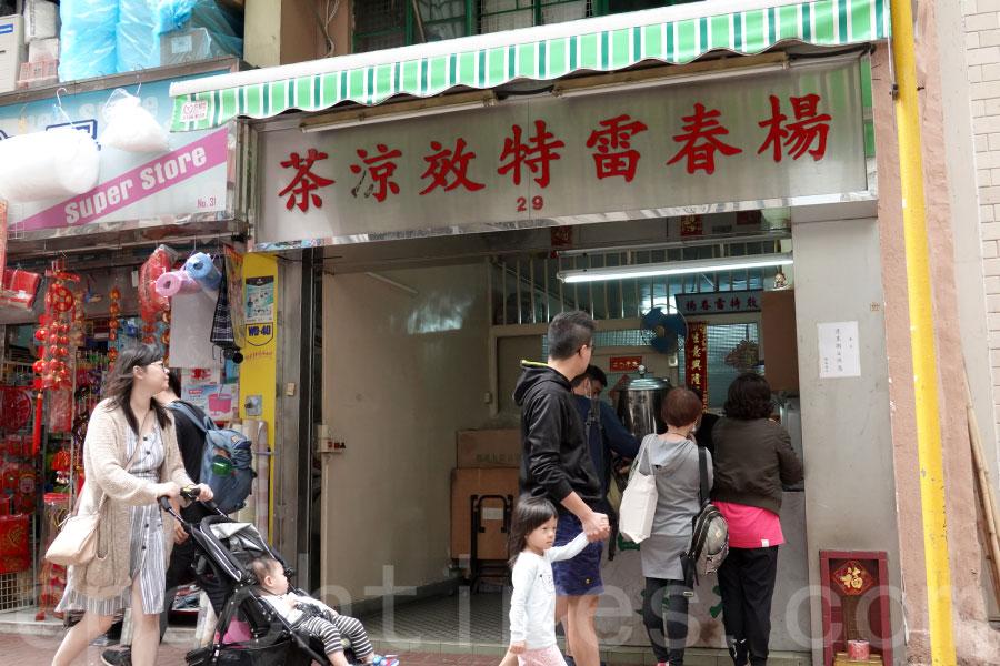 百年老店楊春雷特效涼茶是香港碩果僅存的前舖後居店舖,也見證著灣仔的歷史變遷。(曾蓮/大紀元)