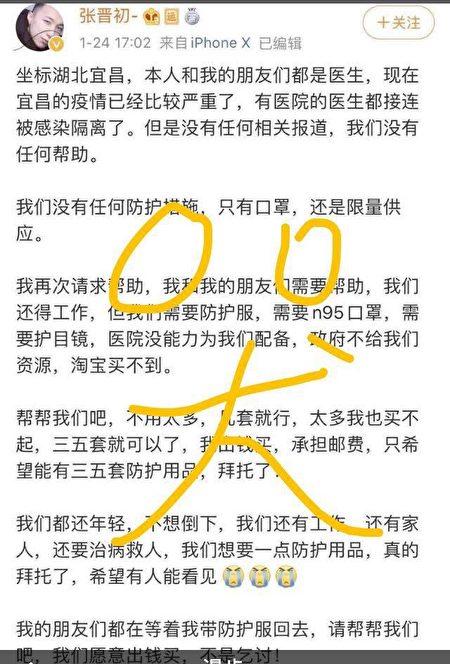 湖北另一個城市宜昌醫生也傳出信息,醫生接連被感染隔離。(網絡圖片)