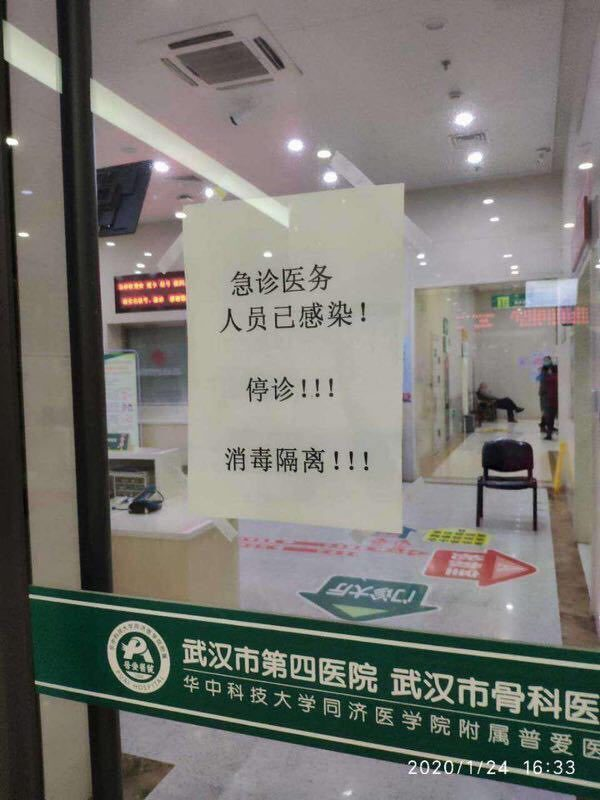 武漢第四醫院也告急,急診醫務人員已感染!停診!消毒隔離!!!(網絡圖片)