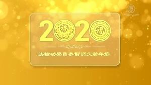 法輪功弟子向李洪志大師恭祝新年