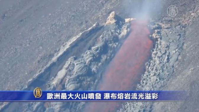 歐洲最大火山噴發 瀑布熔岩流光溢彩