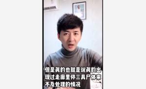 大陸律師記者陳秋實 年初一武漢戰地報道