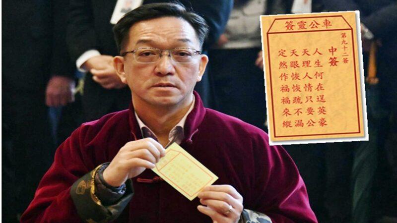 大年初二,鄉議會主席劉業強在沙田車公廟為香港求得92號中籤。(臉書圖片)