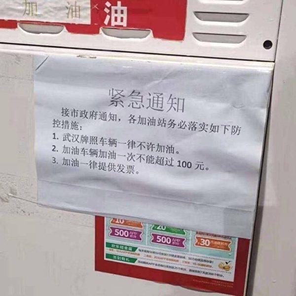 武漢車牌被禁止加油。(網絡截圖)