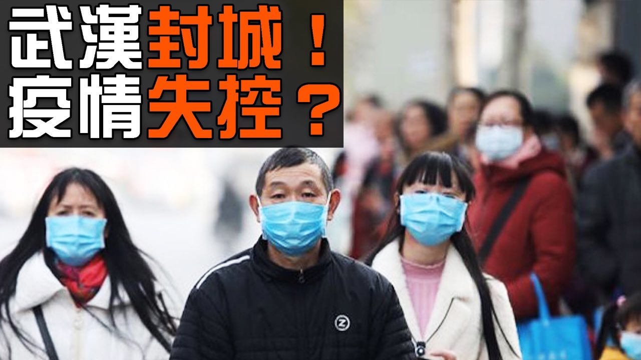 周四1月23日,武漢市宣佈全城公共交通暫停營運。武漢封城,能控制疫情傳播嗎?民眾救治率能否提高?城內的真實信息是否能持續傳出?(新唐人合成)