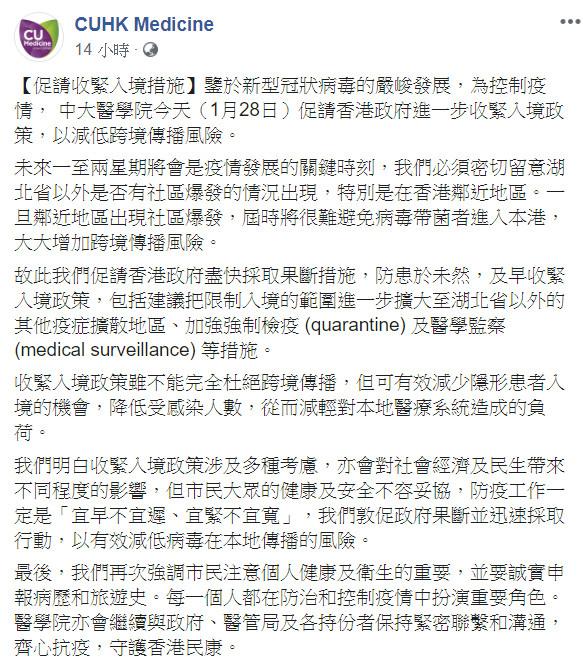 香港中大醫學院凌晨發表聲明,促請政府進一步收緊入境政策,以減低新型冠狀病毒跨境傳播風險。(網站截圖)