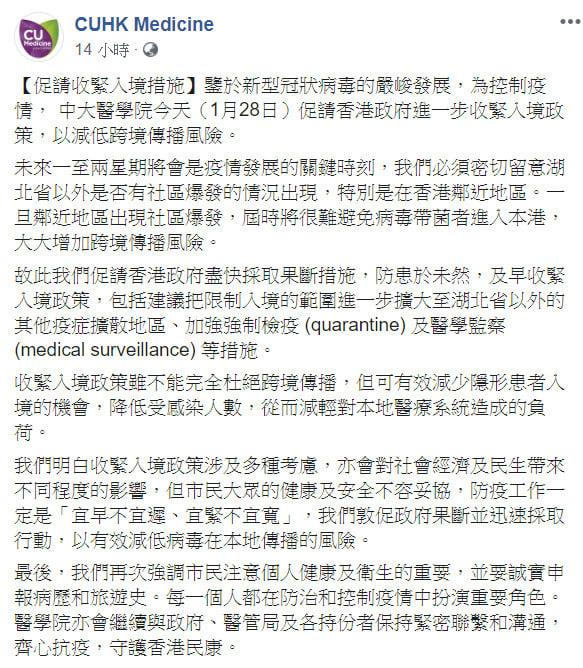 中大醫學院發聲明 促請港府收緊入境措施