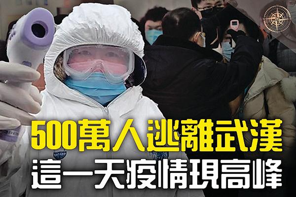 據一項由五名英、美學者聯合進行的研究推算,武漢當地的肺炎疫情很可能會在2 月4 日達到第一次高峰,估計光是在武漢當地將有超過19 萬人感染病毒,最高可達到27 萬人。( 大紀元合成)