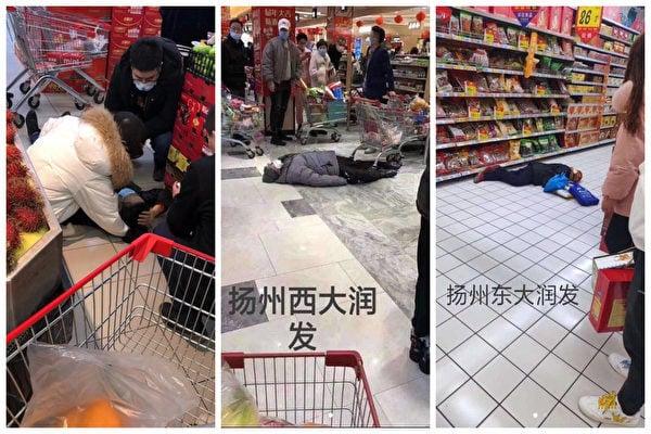 揚州超市發生多起顧客突然倒地事件。(大紀元合成)