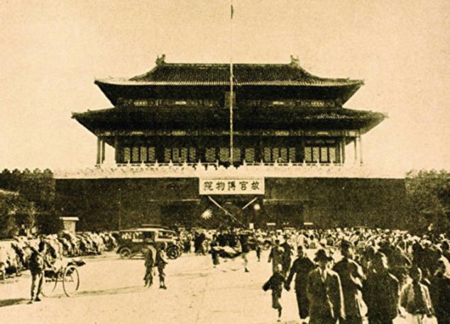 1930年的北京故宮博物院。(公有領域)