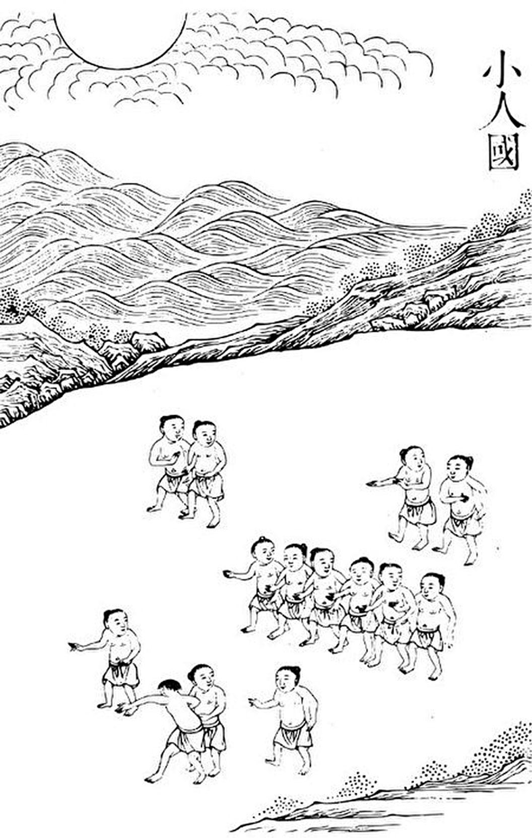 《古今圖書集成》中之小人國圖片。(公有領域)