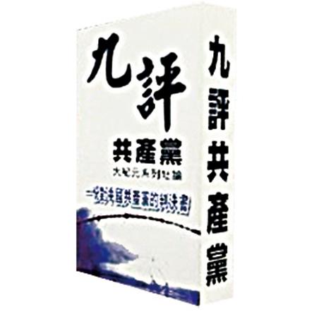 【九評之九】評中國共產黨的流氓本性[22]