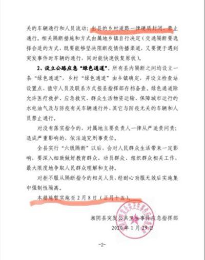 湖南湘陰縣突發公共衛生事件應急指揮部文件。(網絡圖片)