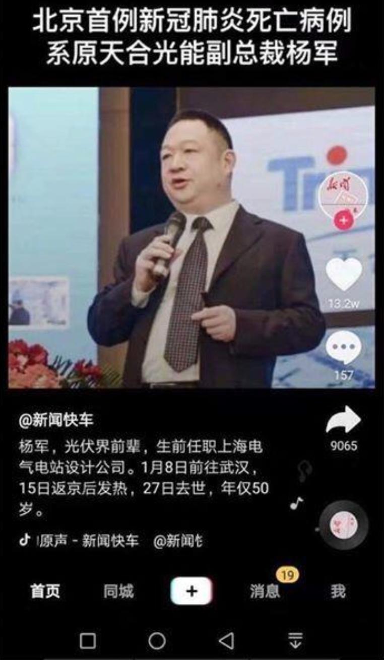 北京市出现首例新冠肺炎死亡病例,死者名叫楊軍。(中國某社交媒體)