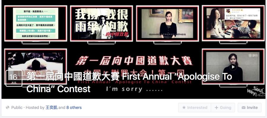 不滿藝人被迫道歉 台網民發起「道歉大賽」