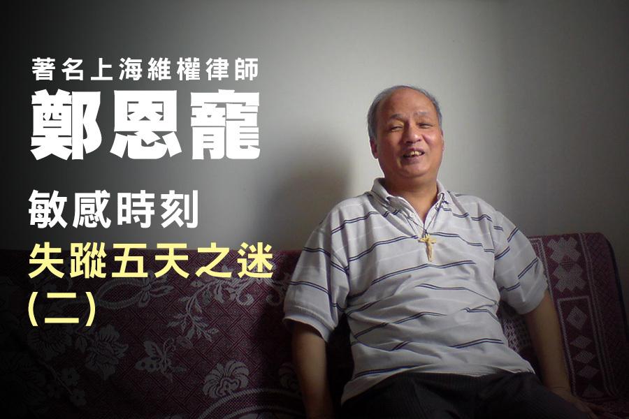 上海著名維權律師鄭恩寵。(大紀元製圖)