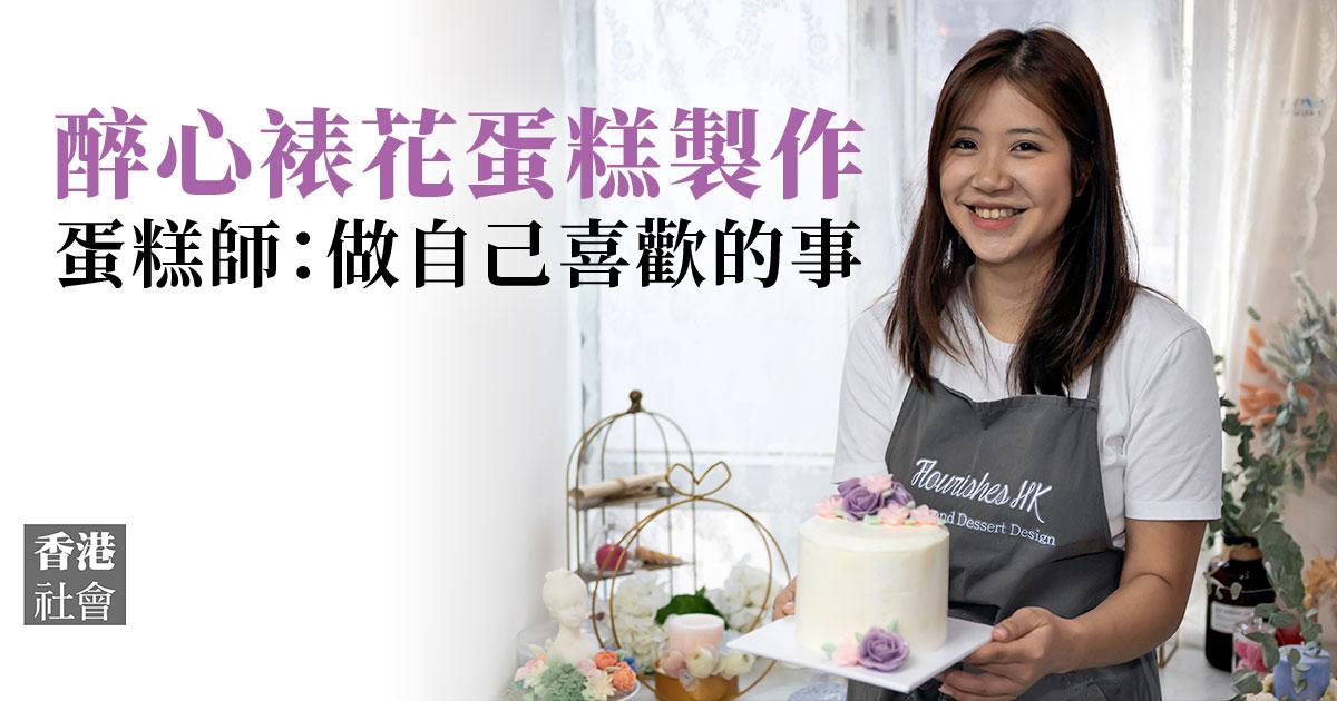 曾經是會計師的Yuki,偶然接觸到製作蛋糕的手藝,漸漸愛上了這份工作,甚至決定全心投入。(陳仲明/大紀元)