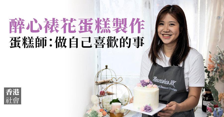 醉心裱花蛋糕製作 蛋糕師:做自己喜歡的事
