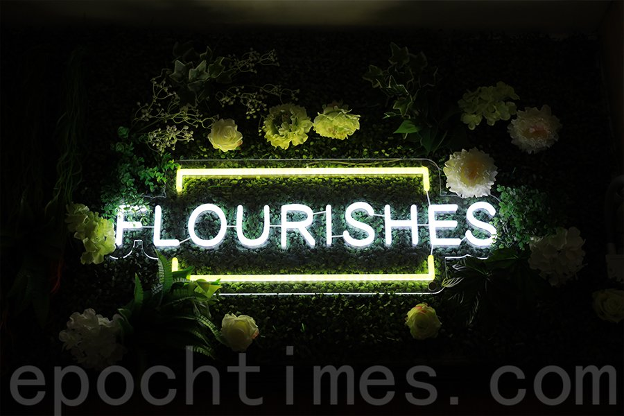 將工作室取名「Flourishes」,Yuki希望帶出正面的訊息。(陳仲明/大紀元)