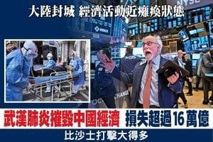 武漢肺炎摧毀中國經濟 損失超過16萬億