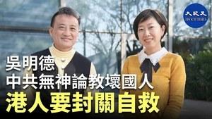 【珍言真語】吳明德:中共肺炎疫情或令全年GDP減少兩成