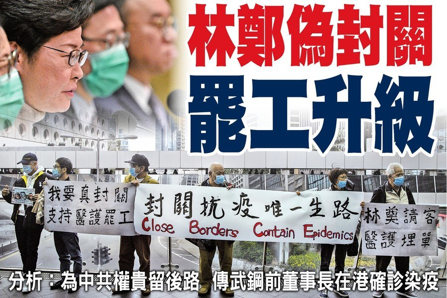 林鄭偽封關 罷工升級  分析:為中共權貴留後路