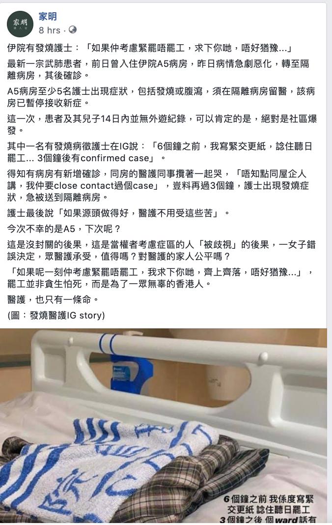 接觸新武肺病人5護士發燒  疑似醫護感染