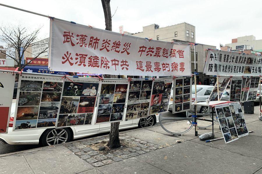 紐約華人:武漢疫情是人禍 中共是罪魁禍首
