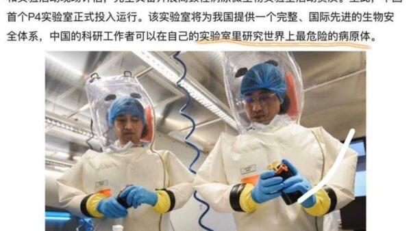 陸媒報道武漢P4實驗室。(網頁截圖)