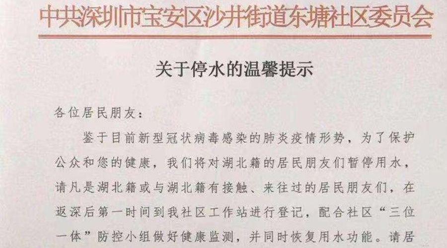 網傳中共深圳市沙井街道東塘社區委員會發佈的針對湖北籍居民停水的告示。(網絡截圖)