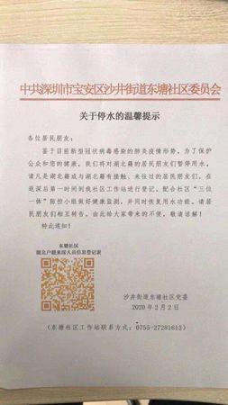 網傳深圳市沙井街道東塘社區黨委發佈的停水公告。(網絡截圖)