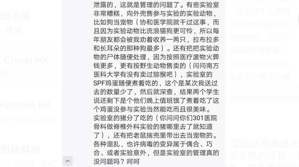 武小華博士公開回擊石正麗病毒是人工所致,泄漏可能是實驗室管理不當所致。(網路截圖)