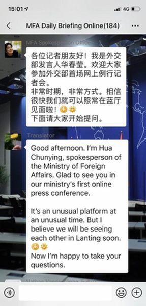 (圖取自中共外交部微信群組)