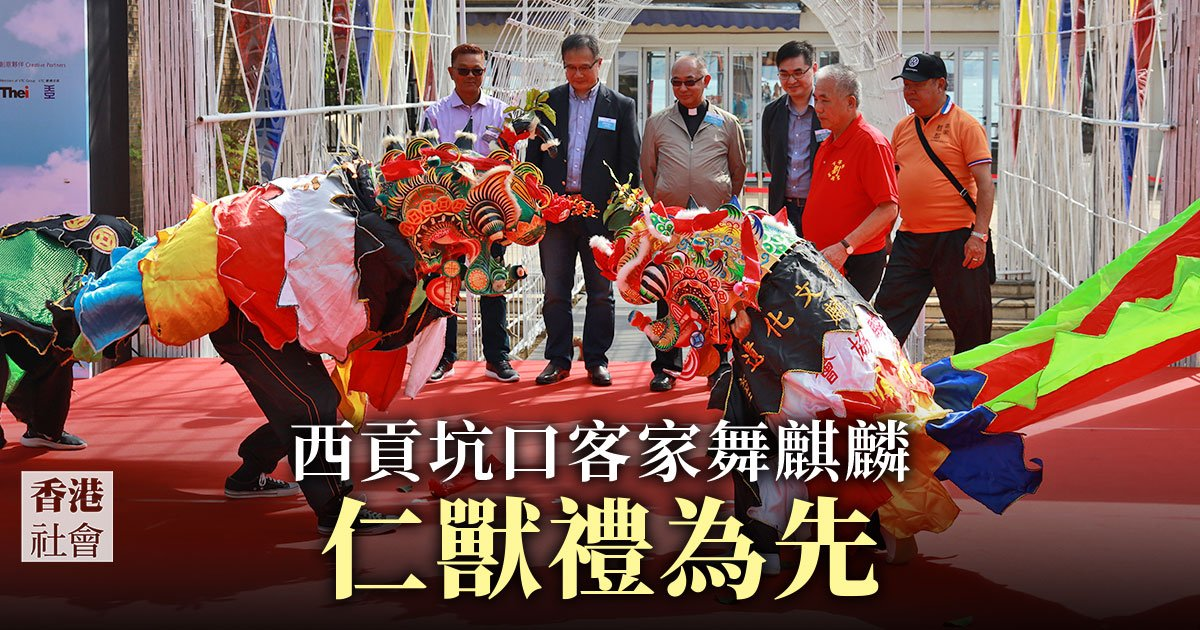 麒麟舞當中展現的「禮儀」傳承中華傳統美德,也具有教化作用。(陳仲明/大紀元)