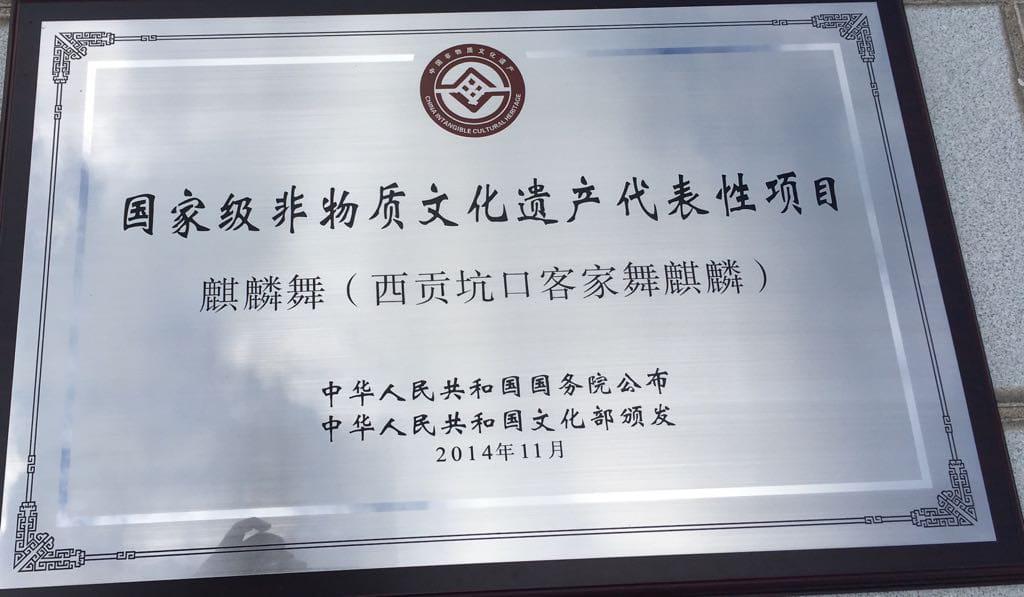 西貢坑口客家舞麒麟2014年入選第四批國家級非物質文化遺產。(受訪者提供)