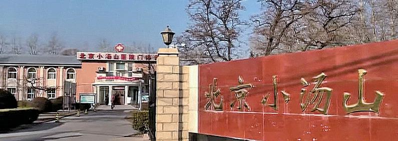 小湯山醫院大門。(視頻截圖)