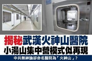 揭秘武漢火神山醫院 小湯山集中營模式似再現
