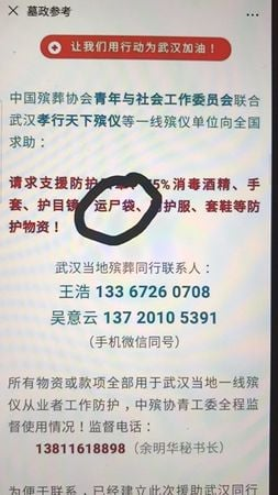 武漢殯葬組織向全國求助,請求支援運屍袋,以及防護服等防護物資。(推特截圖)