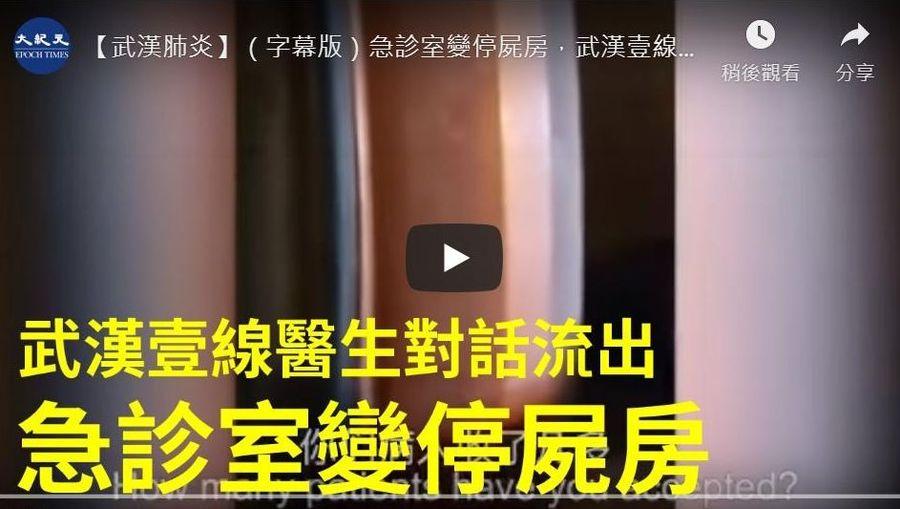 武漢一線醫生對話流出:急症室像停屍房
