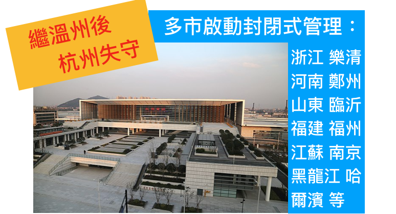 武漢肺炎蔓延 27城市封城 杭州南京實行「封閉式管理」