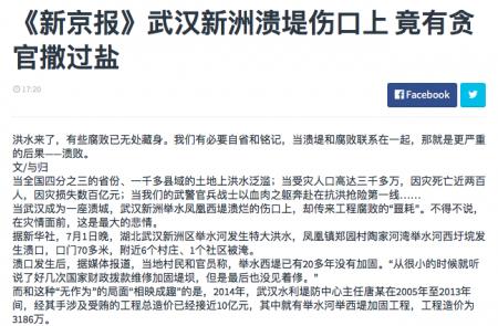 武漢洪水發生後,陸媒刊文追討天災背後的人禍——貪腐。(網絡截圖)