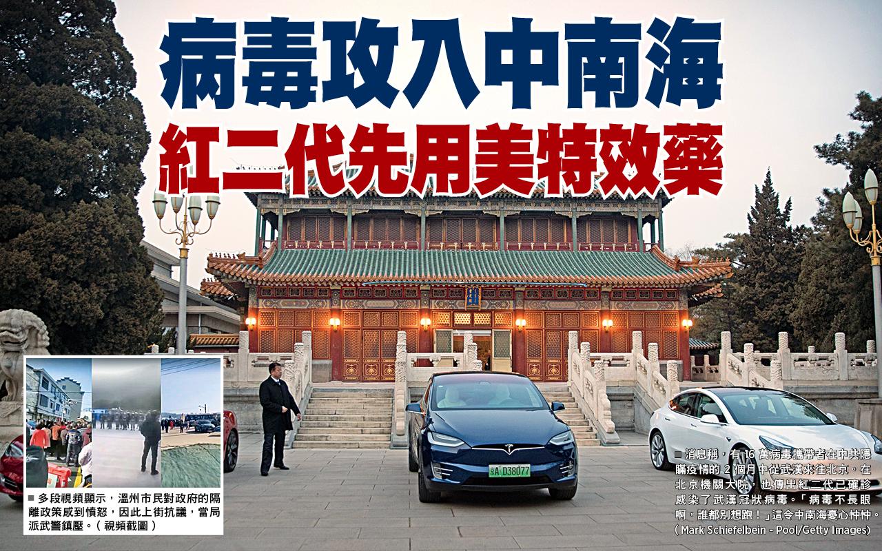 消息稱,有 16 萬病毒攜帶者在中共隱瞞疫情的 2 個月中從武漢來往北京。在北京機關大院,也傳出紅二代已確診感染了武漢冠狀病毒。「病毒不長眼啊,誰都別想跑!」這令中南海憂心忡忡。(Mark Schiefelbein - Pool/Getty Images)